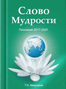 """Вийшов з друку наклад нової книги """"Слово Мудрості. Послання 2017-2021"""""""